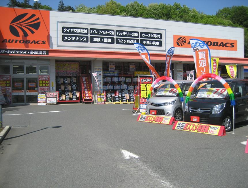 オートバックス ・多摩境店